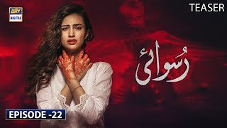 #SanaJaved #Ruswai #ARYDigital  For Mobile App: https://l.ead.me/bb9zI1  Ruswai Is An Incident That Changes Lives Of Many  Ruswai depicts how a tragedy can change relationships and people's perception of the victim. The concept of watta satta is an integral theme of Ruswai, as it shows how problems in one marriage can have a huge effect on the other.  Sana Javed as Sameera is a beautiful and intelligent girl. She is a doctor by profession. Her life is perfect until a tragedy strikes.  Mikaal Zulfiqar as Captain Salman is a complete charmer. He is a pilot by profession. He loves Sameera who is his childhood friend and wants to get married to her.  Minna Javed as Wardah is the younger sister of Salman. She is a simple girl who is in love with Hamza, Sameera's brother.  Osama Tahir as Hamza is the older brother of Sameera. He is a very straightforward guy who is close to his family. He takes all his responsibilities seriously. Sameera and Salman who loved each other immensely slowly start drifting apart as Salman is not able to accept Sameera after the tragedy.  The bitterness in Salman and Sameera's relationship also affected Wardah and Hamza's relationship because of their watta satta marriage.  Mohammed Ahmed as Mehmood and Seemi Raheel as Zakiya are the parents of Sameera. Mehmood loves Sameera the most amongst his children.  Natalia Awais as Rohina is the younger sister of Sameera. She was a cheerful girl, but her personality gets changed after the huge incident with Sameera.  Usman Peerzada as Ariz Khan and Irsa Ghazal as Salma are the parents of Salman and Wardah. They have strong family ties with Mehmood and Zakiya, Sameera's parents.  Related: Ruswai delineates a horrendous reality  Sameera who was once very close to her father blames him for the incident that happened to her. Their relation turns sour from then onwards.  Shermeen Ali as Pinky is the friend of Salman.  Adnan Jafar as Dr. Feroze is Sameera's friend and doctor who helps her come out of the menta