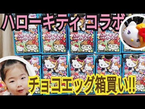 【感動の連続】チョコエッグ ハローキティ コラボレーション! 大量開封 Hello Kitty かりちゅーばー