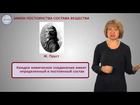 Стехиометрические химические законы