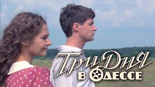 ТРИ ДНЯ В ОДЕССЕ / Криминальный детективый фильм