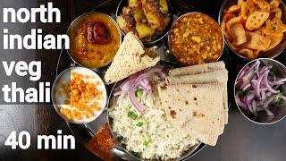 Easy & Quick North Indian Veg Thali For Guests In 40 Minutes | नॉर्थ इंडियन थाली बस चालीस मिनट में