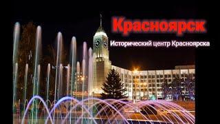 «История моего города». Красноярск. Исторический центр, как все начиналось
