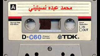 محمد عبده - نسيتيني - النسخة الاصلية تحميل MP3