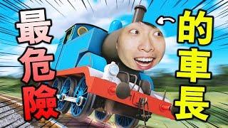 【史上最危險的火車車長!】:Conduct DELUXE!