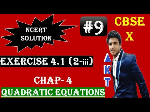 #9 | QUADRATIC EQUATIONS | CBSE(Full Course) | Class X |NCERT Textbook Solution |Exercise 4.1 2(iii)