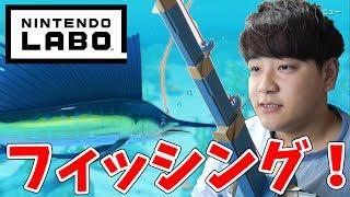 【ニンテンドーラボ】段ボール工作でフィッシング!作ったToy-Conで釣りをしてみた!