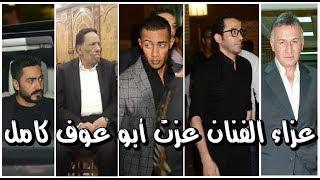 تعرف على كل نجوم الفن الذين حضروا بعـزاء الفنان الكبير عزت أبو عوف