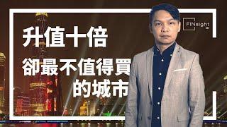 大灣區【HEA富|郭釗】升值十倍 卻最不值得買的城市