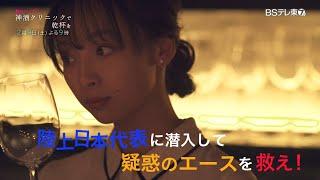 mqdefault - 土曜ドラマ9 「神酒クリニックで乾杯を」 第4話 | BSテレ東