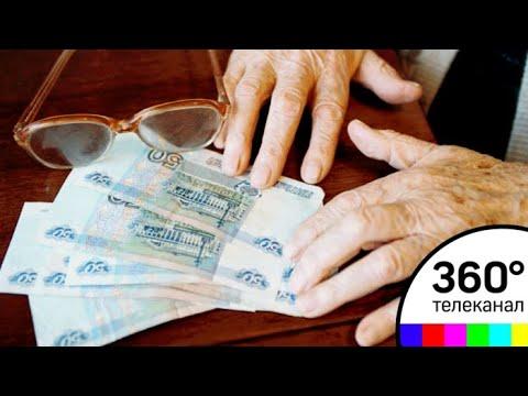 Минтруд назвал максимальный размер пенсии - ANews
