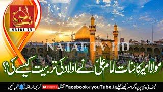 Mola e Kainat AS Nay Aulad  Ki Tarbiyat Kisay Ki | Najaf TV