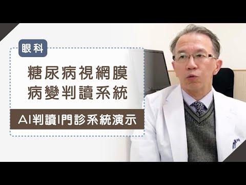 視網膜病變AI判讀I門診系統演示