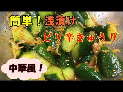 , title : 'ピリ辛きゅうり中華風!簡単作り方。byまかないチャレンジ