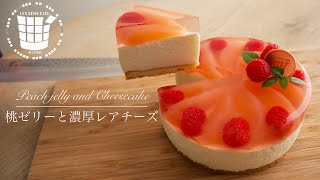 ✴︎桃ゼリーと濃厚レアチーズケーキの作り方How to make Peach jelly and Cheesecake✴︎ベルギーより#82