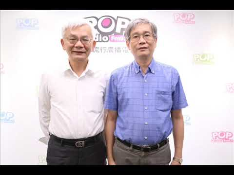 2019-09-10《POP撞新聞》黃清龍 專訪 輔仁大學教授何思慎