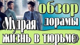 """ОБЗОР ДОРАМЫ """"МУДРАЯ ЖИЗНЬ В ТЮРЬМЕ"""""""