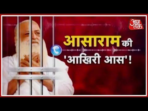 Asaram का जेल से ही Facebook Live पर प्रवचन   पहले शरद और शिल्पी, फिर जल्द ही खुदा आऊंगा बाहर