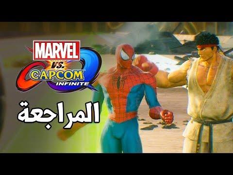 Marvel vs Capcom: Infinite تعاون الأبطال