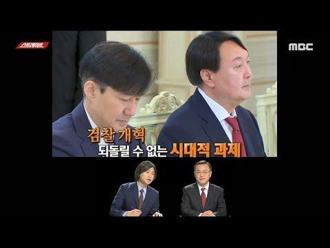김의성 주진우 스트레이트 66회 - 추적 검찰 권력의 횡포 기소는 입맛대로 / 삼성으로 간 경찰간부들