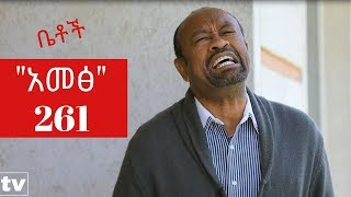 "Betoch - ""አመፅ"" Comedy Ethiopian Series Drama Episode 261"