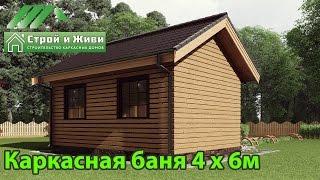 Строительство каркасной бани под ключ | Севастополь | Крым от компании Дом Дока - видео 1