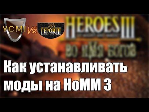Чит коды к героям меча и магии 3