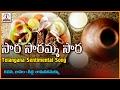 Sara Saramma Sara Telangana Emotional Songs | Nela Ralina Mandaralu Telugu Songs