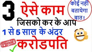 Top 3 business ideas for online work in Hindi | best business ideas to start online - Download this Video in MP3, M4A, WEBM, MP4, 3GP
