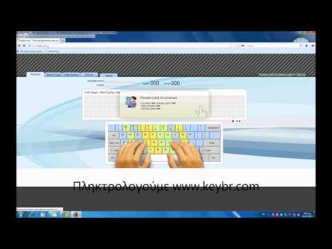 Εκμάθηση - εξάσκηση πληκτρολόγησης μέσα από ιστοσελίδα