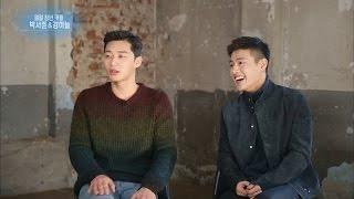연예가중계 Entertainment Weekly - 열혈 청년 커플 박서준x강하늘 20170304
