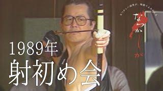 1989年 射初め会【なつかしが】