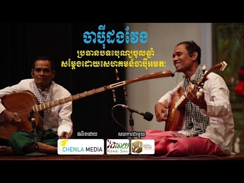 ចាបីុដងវែង៖ ប្រធានបទ បុណ្យចូលឆ្នាំ | Chapei Dong Veng (Cambodian Long Neck Guitar)