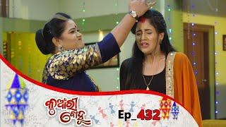 Kunwari Bohu | Full Ep 432 | 26th Feb 2020 | Odia Serial – TarangTV