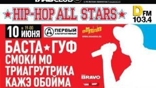 Гуф   Приглашает на Hip Hop All Stars