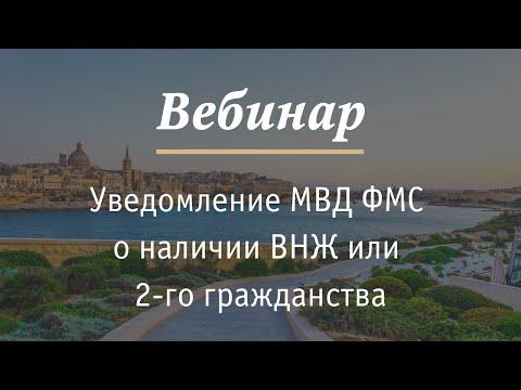 Уведомление МВД ФМС о наличии ВНЖ или 2 го гражданства иностранного государства