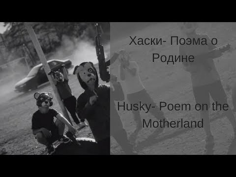 Learn Russian with Songs - Husky Poem on the Motherland - Хаски Поэма о Родине