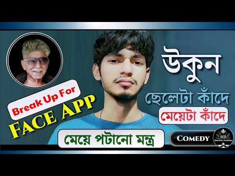 Face App Comedy | Funny Roasting Video By : HD Samraat