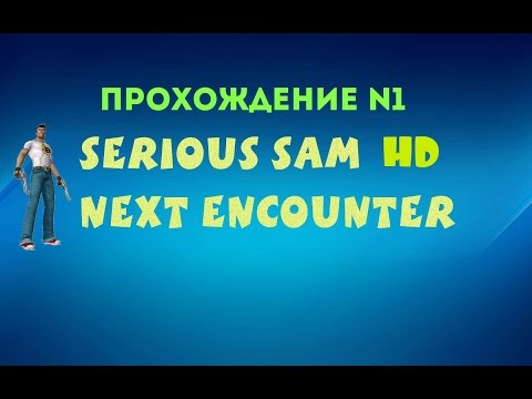 Serious Sam HD: Next Encounter - Senator Cicero's Villa  (Прохождение №1)