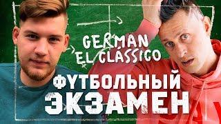 ФУТБОЛЬНЫЙ ЭКЗАМЕН ⚽ ГЕРМАН (German El Classico)