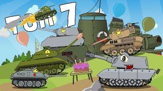 "Новый ""Топ 7"" - Мультики про танки"
