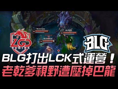 LGD vs BLG BLG打出LCK式運營 老乾爹視野遭壓掉巴龍!Game 2
