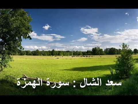 104 - الهمزة