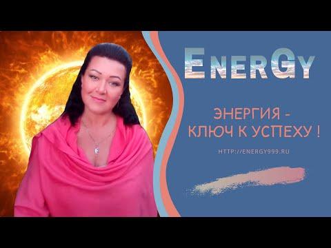 ЭНЕРГИЯ - ЭТО КЛЮЧ К УСПЕХУ !