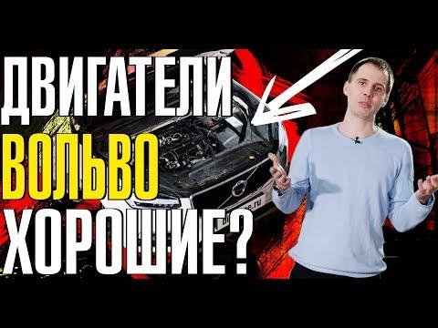 Фото к видео: Насколько надёжны двигатели Вольво? обзор новых моторов Volvo Drive-E XC90, XC60, XC40, S60, S90