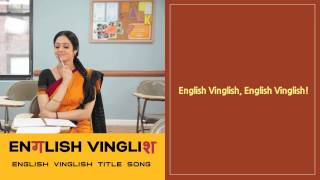 English Vinglish Song - Title Track With Lyrics (Karaoke
