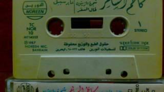 مازيكا كاظم الساهر 1984 البوم شجرة الزيتون تحميل MP3
