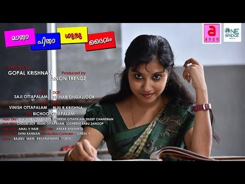 Matha Pitha Guru Daivam Malayalam Short film 2015 HD