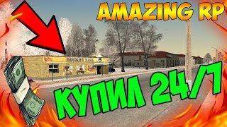 КУПИЛ 24/7 - CRMP [Amazing rp 03] #127