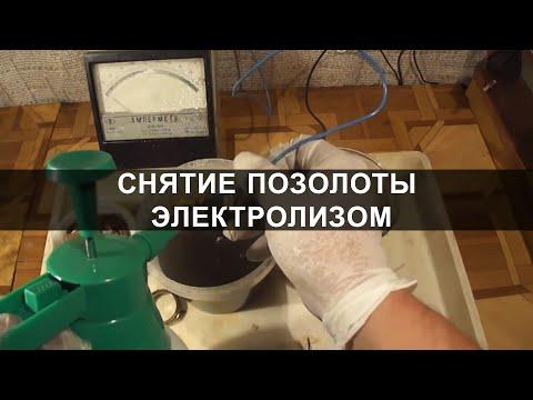 Снятие позолоты электролизом - Аффинаж золота
