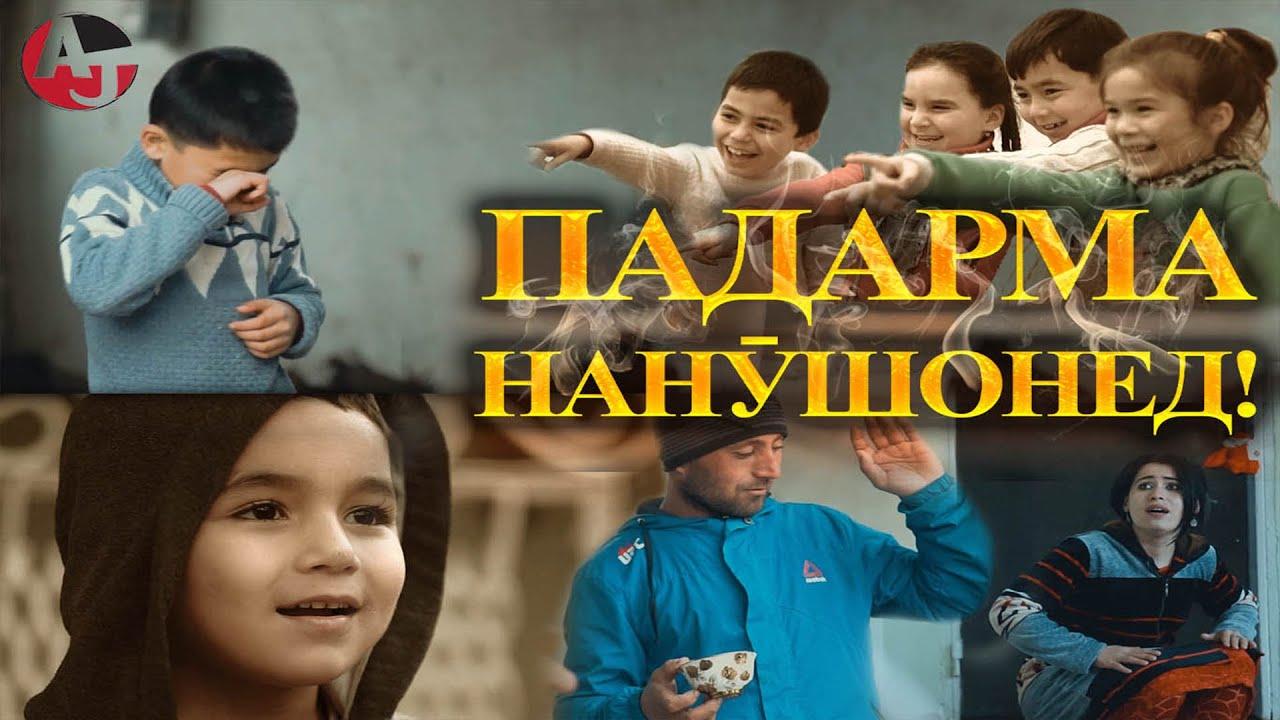 САМАНДАР, КОМРОН ВА АЗИЗБЕК -